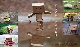 (C)KIYOHIKO AZUMA/YOTUBA SUTAZIO (C)ARIELLE NADEL PHOTOGRAPHY LLC