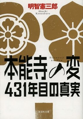 明智憲三郎『本能寺の変 431年目の真実』(文芸社文庫、720円)