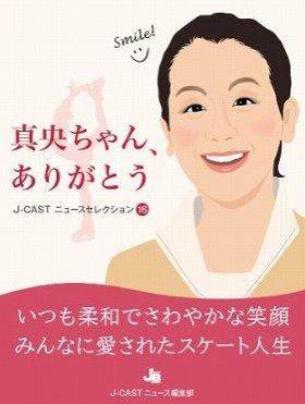 『真央ちゃん、ありがとう』(J-CASTニュース編集部・著)