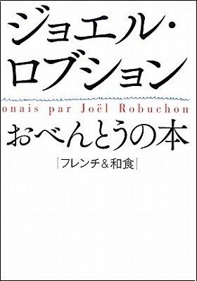 ジョエル・ロブションおべんとうの本
