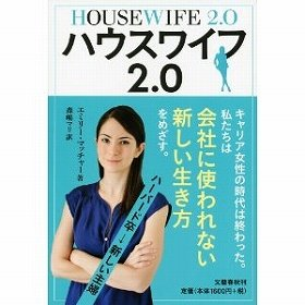 『ハウスワイフ2.0』(エミリー・マッチャー著、文芸春秋)