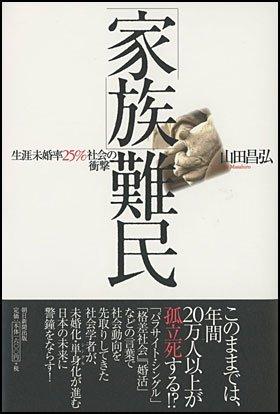 『家族難民』(山田昌弘著、朝日新聞出版)