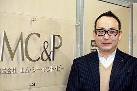 エム・シー・アンド・ピー(MC&P)社マッチングデザインカンパニー代表の國田賢治さん
