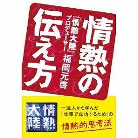 『情熱の伝え方』(福岡元啓著、1300円)