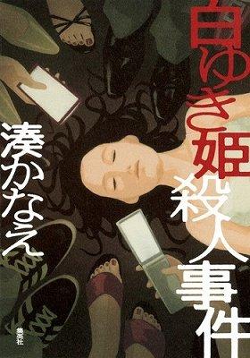 『白ゆき姫殺人事件』