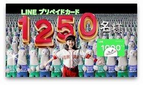 「日本生命セ・パ交流戦2014 LINE プリペイドカードプレゼント」を実施中