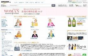 女性向けストア「Amazon Woman」をオープン