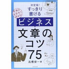 『決定版! すっきり書ける ビジネス文章のコツ75』(定価1000円=税抜、成美堂出版)