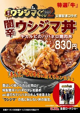 「闇辛ウシジマ丼 ~牛カルビのハバネロ焼肉丼~」