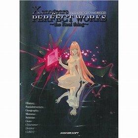 『ゼノギアス』公式設定資料集『Xenogears PERFECT WORKS』(復刊ドットコム、5250円)