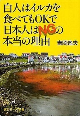 日本人はNGの本当の理由
