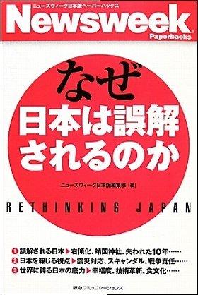 なぜ日本は誤解されるか