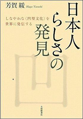 日本人らしさの発見
