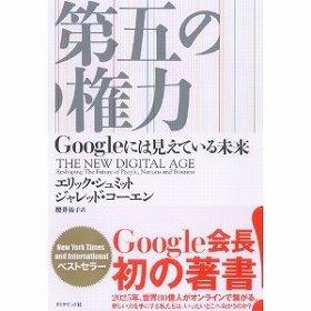 『第五の権力 Googleには見えている未来』(エリック・シュミットら著、ダイヤモンド社)