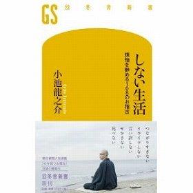 『しない生活』(小池龍之介著、幻冬舎新書)
