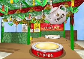 「午後の紅茶風呂」(イメージ)