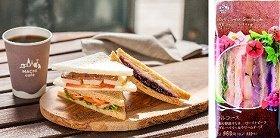 「フルコースサンド(彩り野菜のマリネ・ローストビーフ・ブルーベリー&クリームチーズ)」
