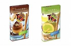 大人のトッポ〈キャラメル風味のチョコレートムース仕立て〉〈渋み抹茶のロールケーキ仕立て〉