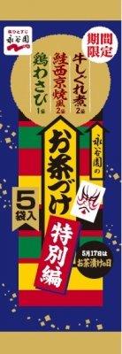 「牛しぐれ煮」、「鮭西京焼風」、「鶏わさび」の3種類