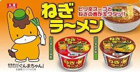 「大黒 ねぎラーメン(ぐんまちゃん) ピリ辛しょうゆ味」「同 ピリ辛みそ味」の2種を発売
