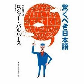 『驚くべき日本語』(ロジャー・パルバース著、集英社インターナショナル)