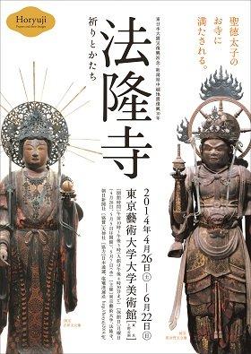 20年ぶりの東京での「法隆寺展」。吉祥天立像(左)と毘沙門天立像(右)も出品される