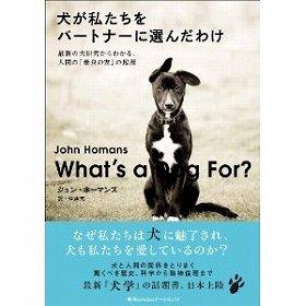 『犬が私たちをパートナーに選んだわけ』(ジョン・ホーマンズ著、阪急コミュニケーションズ)