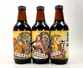 「三英傑ビール」
