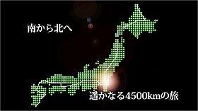 連続80時間の日本縦断ドライブムービーを公開中