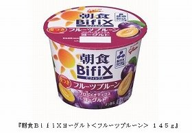 「朝食BifiXヨーグルト<フルーツプルーン>145g」