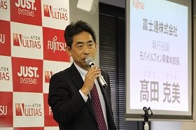 「Super ATOK ULTIAS」共同開発の経緯を説明する富士通執行役員の高田氏