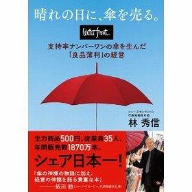 『晴れの日に、傘を売る。』(阪急コミュニケーションズ)