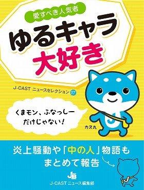『ゆるキャラ大好き!』(J-CASTニュース編集部・著)