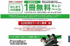 「初めての方限定!1000円クーポンプレゼント!」