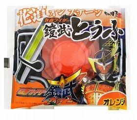 「仮面ライダー鎧武とうふ オレンジ」