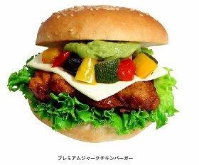 色彩豊かなハンバーガー