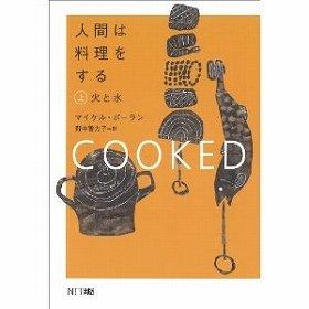人間は料理をする(マイケル・ポーラン著、NTT出版)