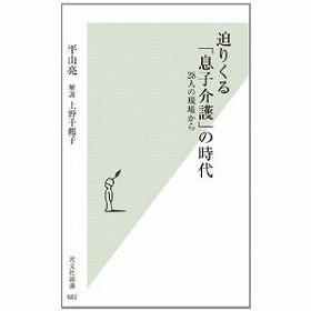 『迫りくる「息子介護」の時代』(平山亮著、光文社新書)