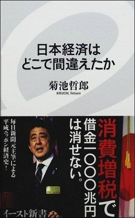 日本経済はどこで間違えたか