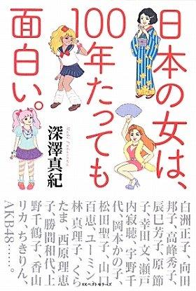『日本の女は、100年たっても面白い』(深澤真紀著、KKベストセラーズ)