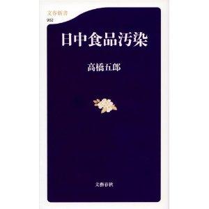 『日中食品汚染』(高橋五郎著、文春新書)