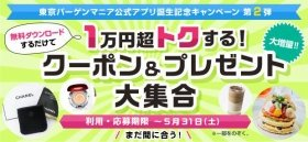 「1万円超トクするクーポン&プレゼント大集合第2弾