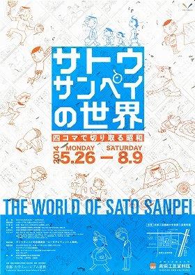 「サトウサンペイの世界」のポスター