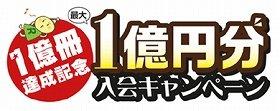 最大1億円分の入会キャンペーン