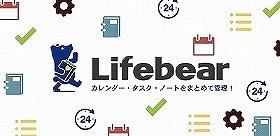 「Lifebear」