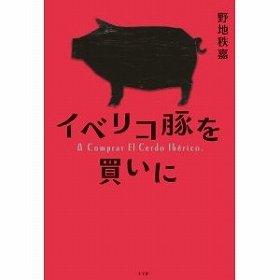 『イベリコ豚を買いに』(野地秩嘉著、小学館)