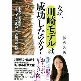 『なぜ、川崎モデルは成功したのか?』(藤沢久美著、実業之日本社)