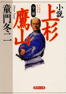 全一冊 小説 上杉鷹山