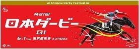 新宿で日本ダービーフェスティバルを開催