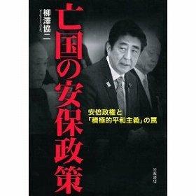 『亡国の安保政策』(柳澤協二著、岩波書店)